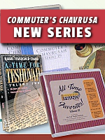 NOW AVAILABLE -  New Series 32 - Sefer Bereisis